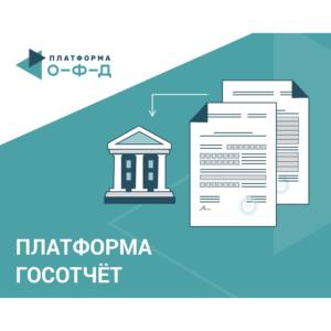 «Отчеты в ФНС» Платформа Госотчет (Платформа ОФД)